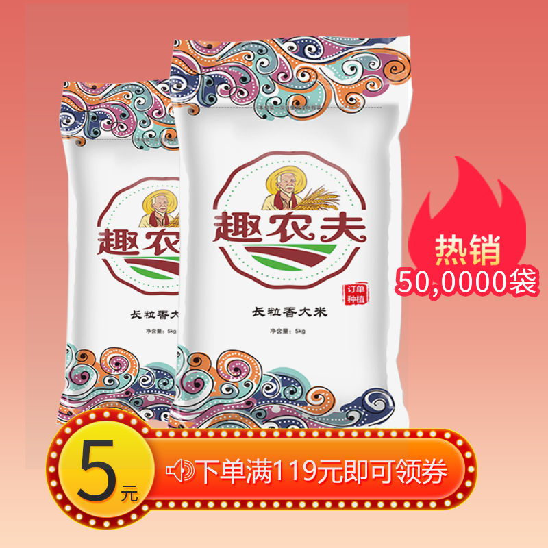 五常稻花香大米10斤 东北大米10斤20斤 2021新米长粒香米批发价