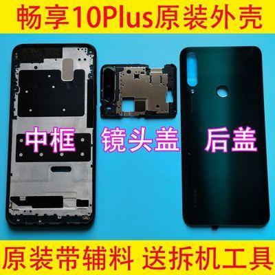 华为畅享10Plus原装后盖STK-AL00后盖后壳前框中框电池盖边框外壳