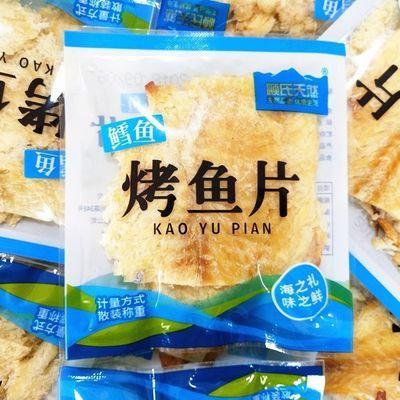 即食烤鱼片500g鳕鱼片独立小包装称重手撕烤鱼干海鲜零食大连特产