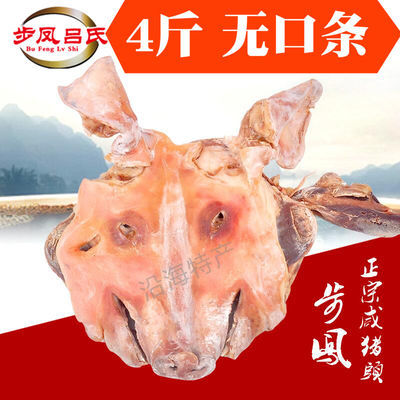 盐城步凤特产整只咸腊猪头肉带猪耳朵舌头风干半成品猪脸肉包邮