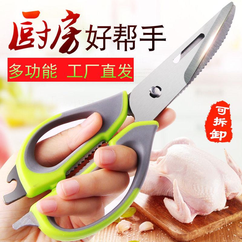 不锈钢冰箱剪刮鱼鳞剪鸡脚夹核桃开瓶器多功能厨房剪刀