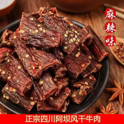 四川特产小吃手撕牛肉干风干肉干麻辣零食牛肉手撕休闲食品