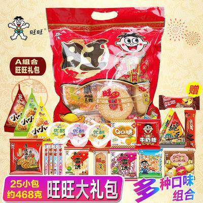 【送脆脆鲨】旺旺零食年货大礼包雪饼仙贝散装混合多口味儿童食品