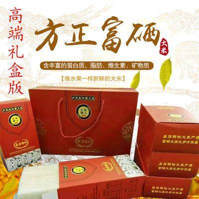 真空包装大米东北特产长粒香大米10斤黑龙江大米新米方正富硒礼盒