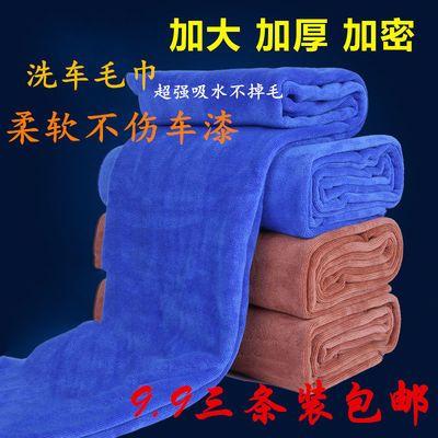 洗车毛巾汽车专用擦车巾大小号车用抹布加厚超吸水不掉毛清洁用品
