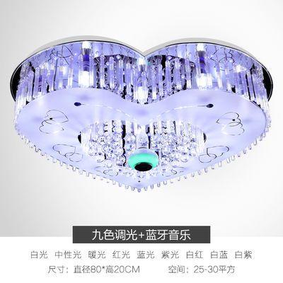 LED吸顶灯客厅灯卧室灯餐厅灯蓝牙音乐水晶灯温馨浪漫心形婚房灯