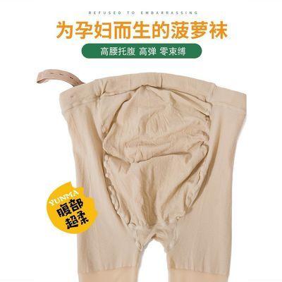 孕妇丝袜薄款夏季连裤袜托腹肉色打底袜连脚袜子光腿神器菠萝裤袜