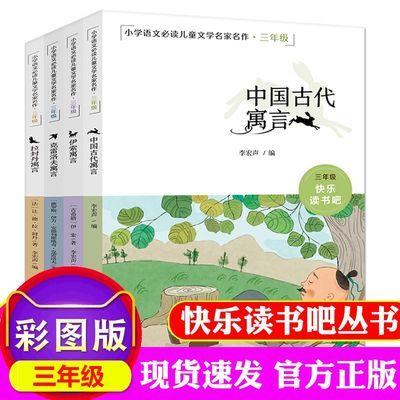 快乐读书吧三年级下册小学版 全套4册课外书必读经典书目老师推荐