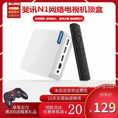 【全新原封】N1盒子电视盒子天天链网络机顶盒代刷YYF官改游戏机