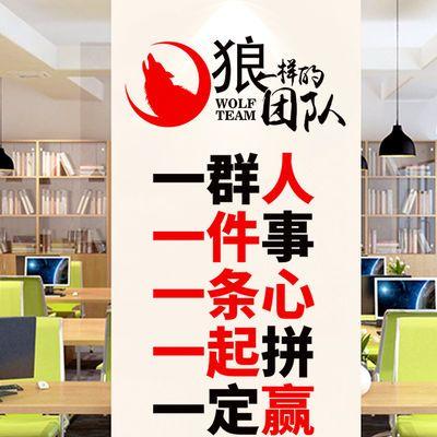 励志贴纸办公室会议室布置装饰公司企业文化墙壁贴画海报自粘墙纸