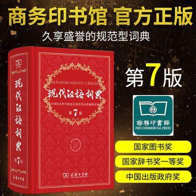 【正版包邮】现代汉语词典第七版 汉语词典第7版 商务印书馆出版