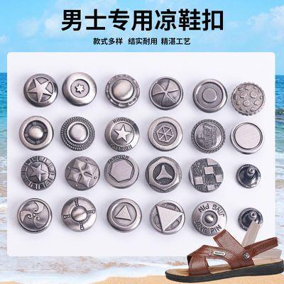 凉鞋扣子沙滩鞋纽扣金属铆钉扣夏季皮配件后跟鞋带可调节圆形扣子