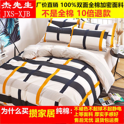 全棉四件套100%斜纹纯棉被套4件套双人1.2m1.5/1.8m2.0米床上用品