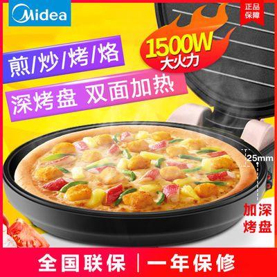 美的電餅鐺多功能家用大火力輕巧加深烤盤煎烤炒機烙餅機30V101