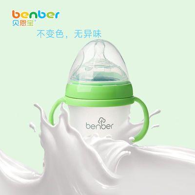 贝恩宝全硅胶奶瓶新生婴儿宽口径防胀气带手柄宝宝奶瓶