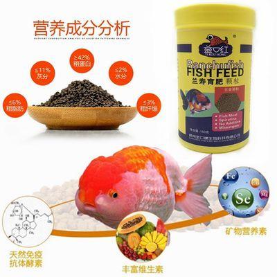 金鱼兰寿鱼下沉饲料金鱼鱼食起头育肥增色上浮缓沉鱼粮小颗粒