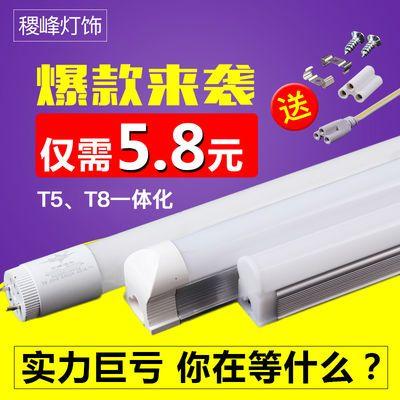 led灯管T5/T8一体化T8棒管长条日光灯1.2米超亮无频闪LED条形光管