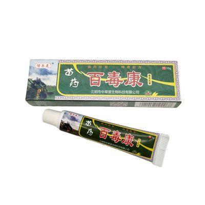 【买2送1 买3送2】苗药膏百毒康止痒皮肤瘙痒药膏湿疹膏癣药乳膏