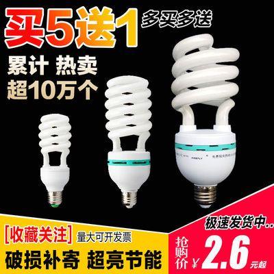 [买5送1]超亮节能灯 纯三基色螺口led螺旋纹白光黄光家用节能灯泡