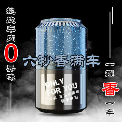 新款易拉罐汽车持久香薰车内创意固体香膏车载香水除味内饰清新剂