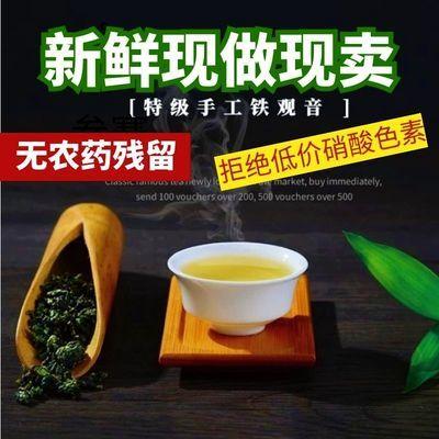 【参赛观音王】安溪铁观音新茶秋茶兰花香清香浓香型茶叶250g500g