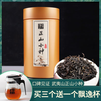 正山小种红茶 特级 浓香型茶叶散装礼盒装灌装2019新茶正宗125g