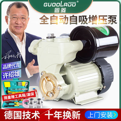 固菱增压泵家用220V全自动静音自吸泵热水器自来水加压井水抽水泵