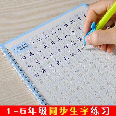 1-6年级儿童凹槽练字帖小学生练字本同步楷体新版语文生字练字贴