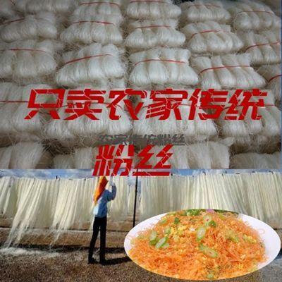 5斤4斤3斤粉丝批发龙口风味凉拌粉丝绿豆豌豆火锅店花甲1斤粉条