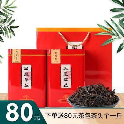 买1发3凤凰单枞茶蜜兰香鸭屎香潮州碳焙高山大乌叶单丛新茶叶乌龙