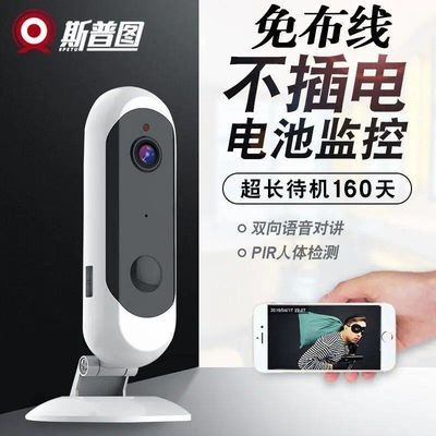 免插电免布线小型监控器高清夜视无线监控摄像头手机远程摄像机