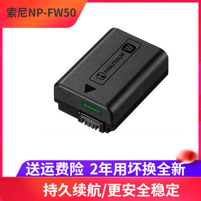 索尼np-fw50微单A6300相机A6000电池A5000 A6500 A5100 A7s A7m2