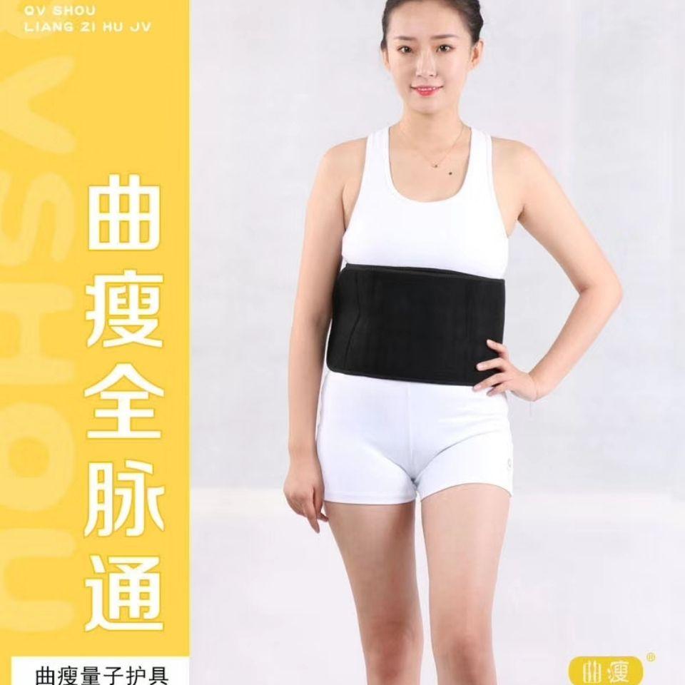 量子全脉通比带脉通更好护腰带脉通 健康优选护腿 护肩115颗磁石