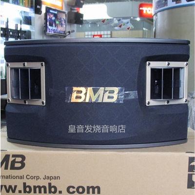 日本进口原装BMB450家庭KTV音响10寸家用会议室卡拉OK重低音音箱【3月12日发完】