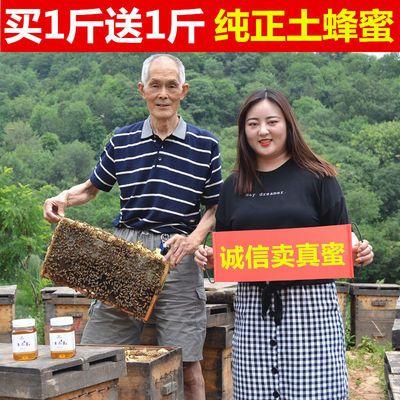 【买1送1】秦岭野生土蜂蜜正品天然农家自产深山成熟结晶百花峰蜜