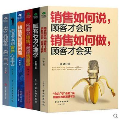 共6册销售技巧类 销售如何说+顾客行为心理学+销售就是提问题+所