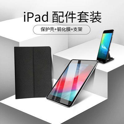 苹果平板套装iPad9.7/10.5/11/12.9/mini5英寸保护套+钢化膜+支架