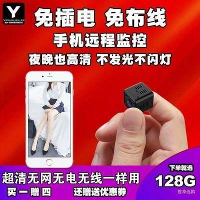 免插电小型监控器高清夜视无线监控手机小型摄像头远程摄像机【3月14日发完】