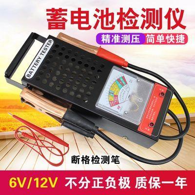 汽车蓄电池检测仪电瓶测试仪表6V12V电池测试测量仪放电仪测试器