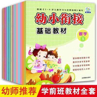 全套12本幼小衔接基础教材拼音汉字数学识字练习册学前中大班阶梯