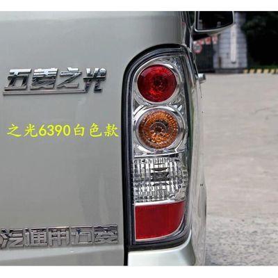 五菱新之光6390后尾灯总成后防追尾灯刹车灯倒车灯转向灯可改装件