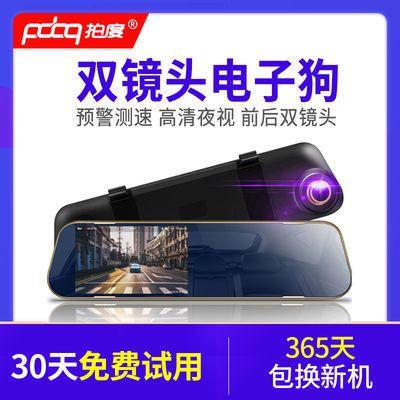 拍度车载行车记录仪双镜头高清夜视倒车影像360度摄像头带电子狗