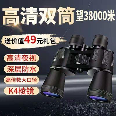 买一送五望远镜30000米高倍高清双筒夜视成人手机拍照单筒望远镜