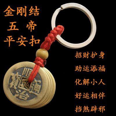 开光五帝钱挂件五帝钱中国结五帝钱钥匙扣五帝钱开光真品五帝钱币