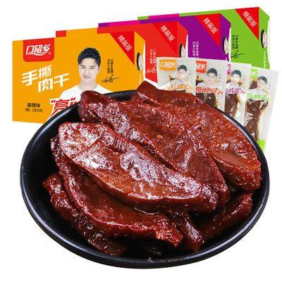 口留乡手撕肉干10-60包装鸭肉干独立小包口留香手撕肉干香辣零食