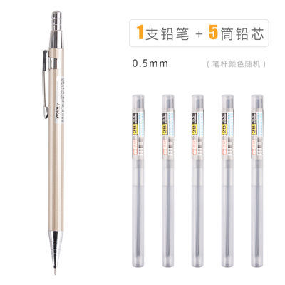HB金属自动铅笔小学生用写不断0.5/0.7mm自动笔铅芯2B考试铅笔芯