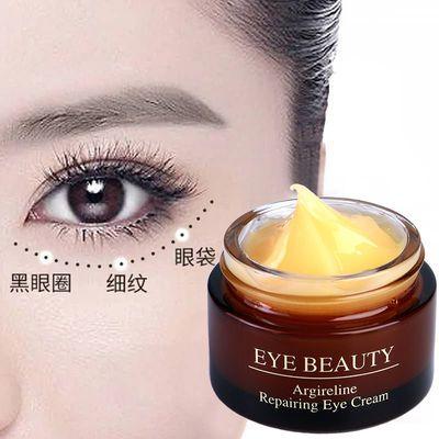 【网红推荐】七天解决眼部问题六胜肽眼霜去眼袋皱纹黑眼圈脂肪粒