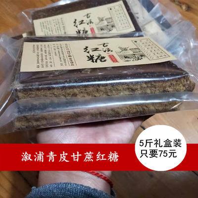 怀化青皮甘蔗手工红糖 袋装 溆浦桥江无添加块状片糖 姨妈月子糖