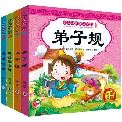 国学经典书籍全套4册精华版 弟子规三字经成语故事幼儿园用书唐诗