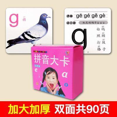 儿童加厚撕不烂盒卡正反拼音大卡片字卡拼音声母韵母学习拼音卡片